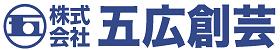 株式会社 五広創芸